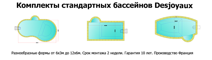 Комплекты стандартных бассейнов Дежуайо для самостоятельного монтажа